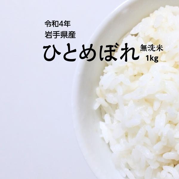 米 送料無料 無洗米 1kg ひとめぼれ ソロキャンプ ポイント消化 令和2年岩手県産