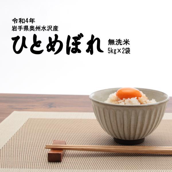 新米 無洗米 ひとめぼれ 5kg×2袋 岩手県奥州水沢産 令和3年産 10kg