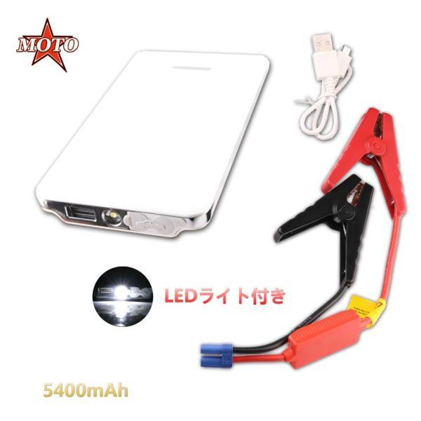 ジャンプスターター 自動車と携帯電話の応急電源 12V車用 5400mAh タブレットPCとLED懐中電灯付き 大容量 改良版 日本語マニュアル付き 一年保証付き|thnlight