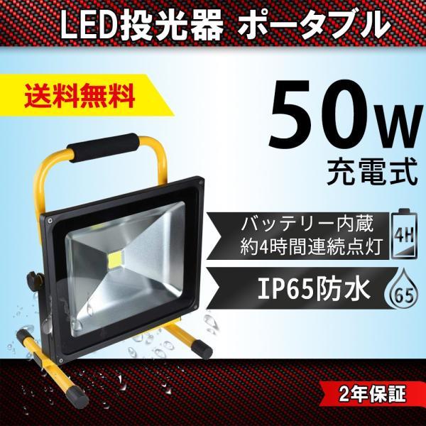 LED投光器 充電式 50W ポータブル LED作業灯 小型 軽量 LEDライト 充電式ライト 防水 バッテリー内蔵 アウトドア 看板灯 夜釣り キャンプ 夜間作業などで大活躍 thnlight