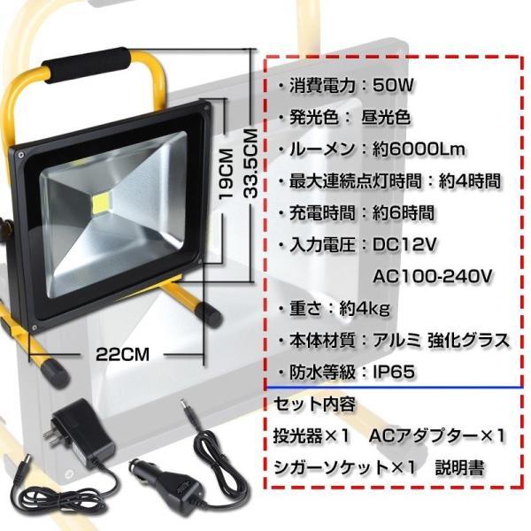 LED投光器 充電式 50W ポータブル LED作業灯 小型 軽量 LEDライト 充電式ライト 防水 バッテリー内蔵 アウトドア 看板灯 夜釣り キャンプ 夜間作業などで大活躍 thnlight 05