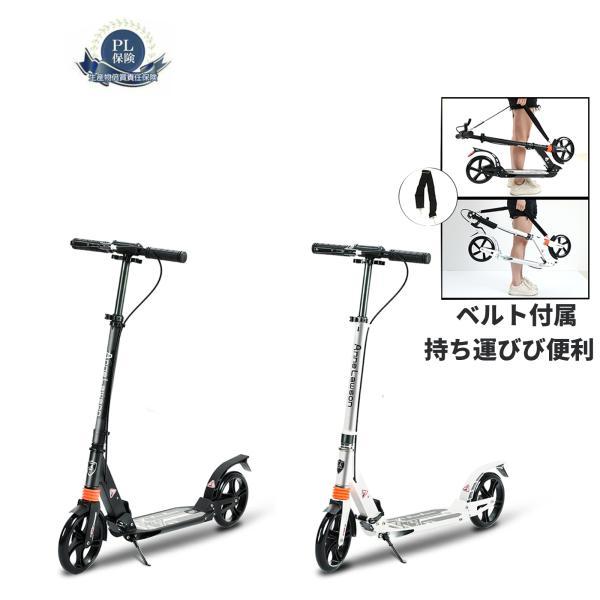 キックボード キックスクーター 8インチタイヤ 軽量 黒 白 3段階式 折り畳み式/足踏み式ブレーキ 持ち運び便利なベルト付 子供/大人用 PL保険 3ヶ月修理保証