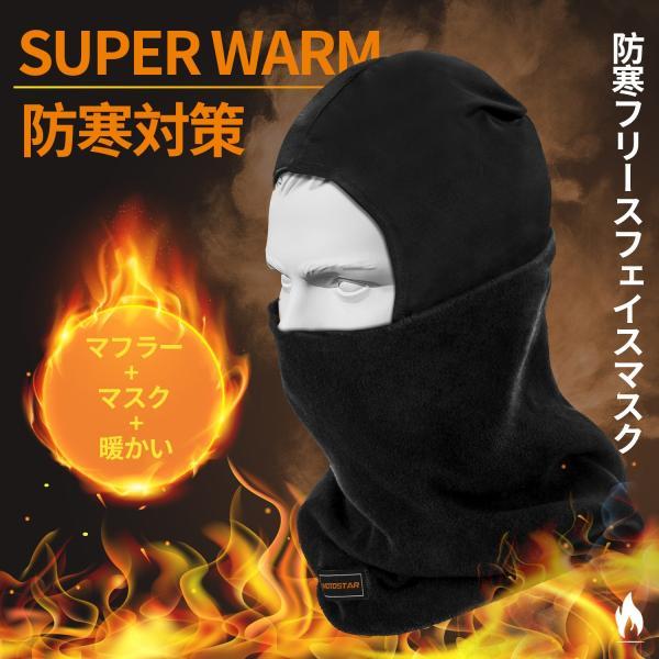 フリースフェイスマスク フード付 微起毛 マスク マフラー 男女兼用 フリーサイズ 3Way 万能ヘッドウェア 保温 アウトドア 自転車 バイク用 防寒対策 防風 防塵 thnlight