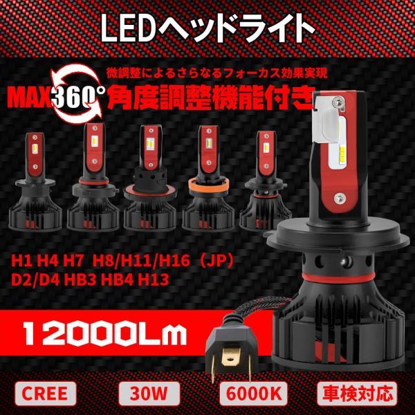 LEDヘッドライト H4 hi/lo H7 HB3 HB4 D2/D4 H13 H1 H8/H11/H16 車検対応 高輝度 新世代CREE製チップ搭載 6000k 30W DC9V-32V 12000LM 2個1セット 一年保証