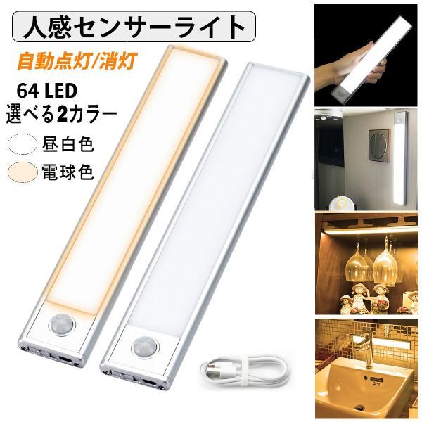 LEDセンサーライト 64LED 人感センサーライト 室内 USB充電式 高感度 超寿命 ledライト 階段ライト 照明 足元灯 屋内 キッチンライト 自動点滅 省エネ 寝室 廊下