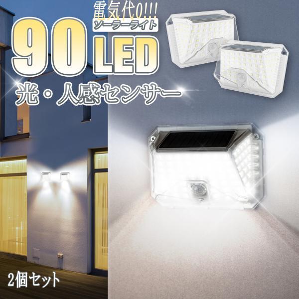 ソーラーセンサーライト LED 3つ点灯モード 防水 強力 自動点灯 ソーラーライト  人感センサー 屋外 おしゃれ 明るい 取付簡単 2個セット 一年保証