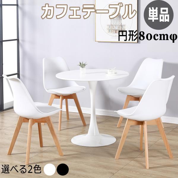 カフェテーブルダイニングテーブルラウンドテーブルおしゃれ丸80cmチューリップテーブル北欧シンプルホワイト白2人用新生活