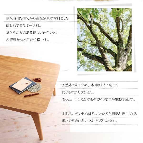 こたつテーブル 長方形 105×75 天然木オーク材
