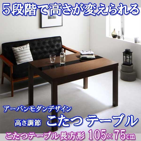こたつテーブル 長方形 105×75 高さ調節5段階 アーバンモダンデザイン