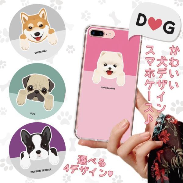 iPhone11 Pro Max X XSMax XR ハードケース カバー ケース Xperia XZ galaxyS9 犬 イヌ 柴犬 パグ ポメラニアン ボストンテリア|three-o-one