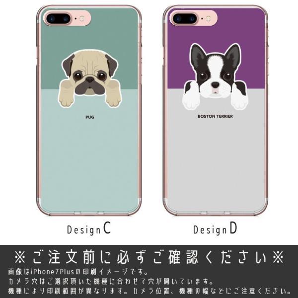 iPhone11 Pro Max X XSMax XR ハードケース カバー ケース Xperia XZ galaxyS9 犬 イヌ 柴犬 パグ ポメラニアン ボストンテリア|three-o-one|03