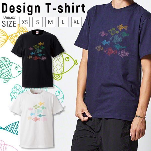 Tシャツ メンズ レディース 半袖 UNISEX 魚 お魚 魚群 イラストおもしろTシャツ クルーネック Uネック プリントTシャツ|three-o-one