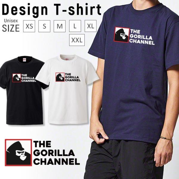 Tシャツ メンズ レディース 半袖 UNISEX ゴリラ GORILLA 強い ゴリラチャンネル おもしろTシャツ クルーネック Uネック プリントTシャツ|three-o-one