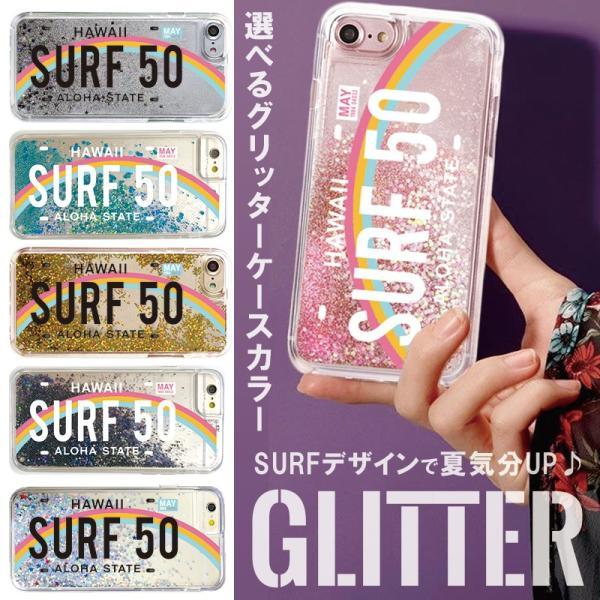 キラキラ 動く グリッター ラメ 流れる スマホケース アイフォン8 ケース iPhone XR X XS Max 7 6 plus SURF サーフ ロゴ 夏 アロハ ハワイ 虹|three-o-one
