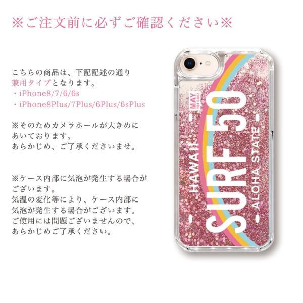 キラキラ 動く グリッター ラメ 流れる スマホケース アイフォン8 ケース iPhone XR X XS Max 7 6 plus SURF サーフ ロゴ 夏 アロハ ハワイ 虹|three-o-one|07