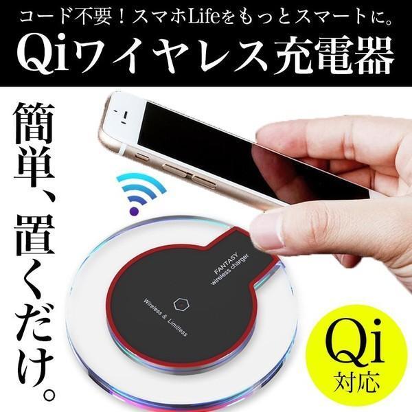 Qi ワイヤレス充電器 ワイヤレス充電 スマホ充電器 ワイヤレス Qi 規格 モバイルバッテリー 急速充電 対応 超軽量 ホワイト ブラック スマートフォン