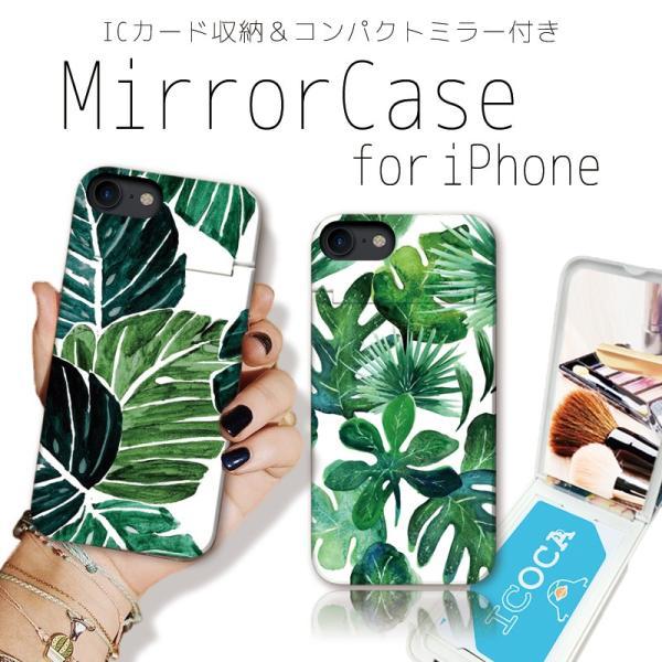 スマホケース iPhone XR X XS Max 8 7 6 plus SE ケース 鏡付き ミラー ケース ICカード カード収納 パーム ヤシの葉 アロハ 夏 葉っぱ 緑 ボタニカル|three-o-one