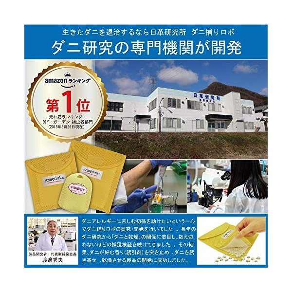日革研究所 ダニ捕りロボ レギュラーサイズ1個|three-s-mart|02