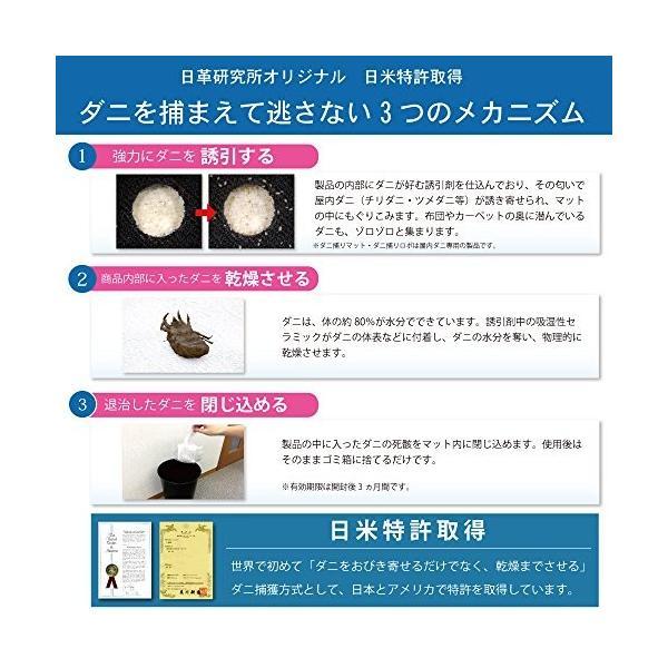 日革研究所 ダニ捕りロボ レギュラーサイズ1個|three-s-mart|03