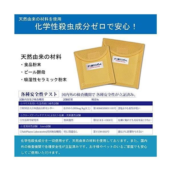 日革研究所 ダニ捕りロボ レギュラーサイズ1個|three-s-mart|05