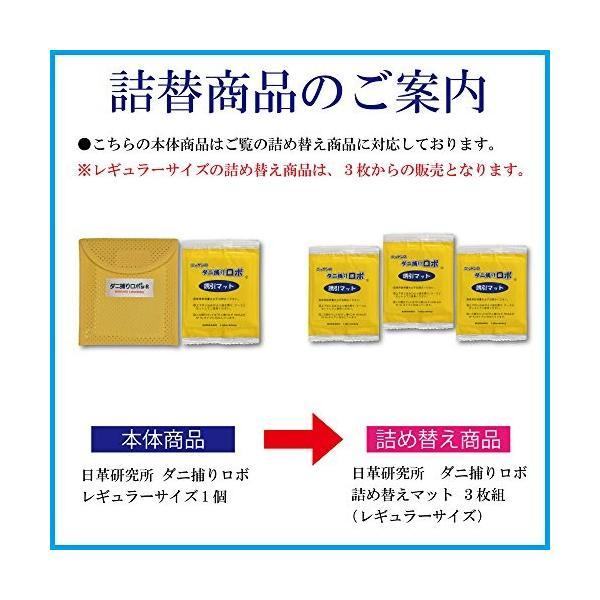日革研究所 ダニ捕りロボ レギュラーサイズ1個|three-s-mart|06