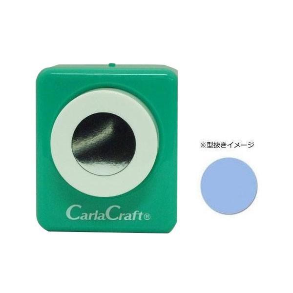 代引不可 Carla Craft(カーラクラフト) ミドルサイズ クラフトパンチ サークル 3/4円 デコグッズ 穴あけパンチ