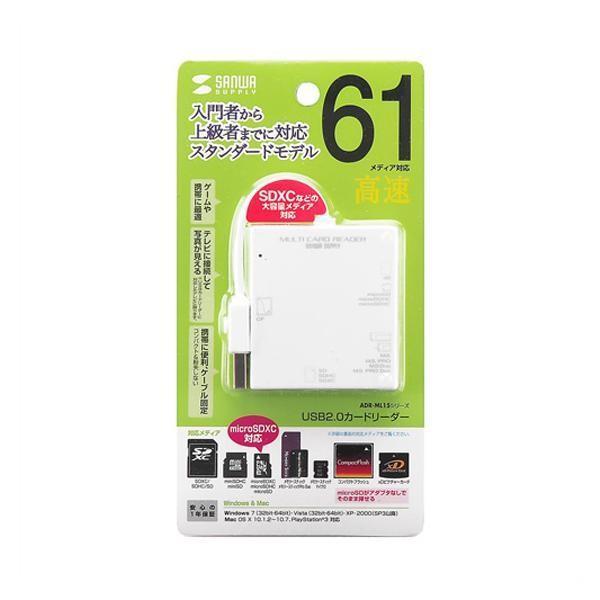 代引不可 サンワサプライ USB2.0カードリーダー(ホワイト) ADR-ML15W|three-s7777