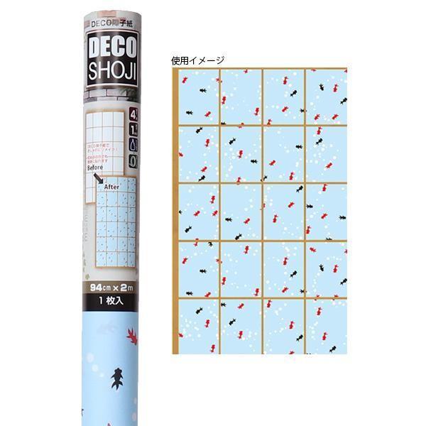 代引不可 DECO障子紙 フリーサイズ 94cm×2m巻(1枚貼り) 夏柄(金魚水色) KST-02のり貼り 模様 デコ