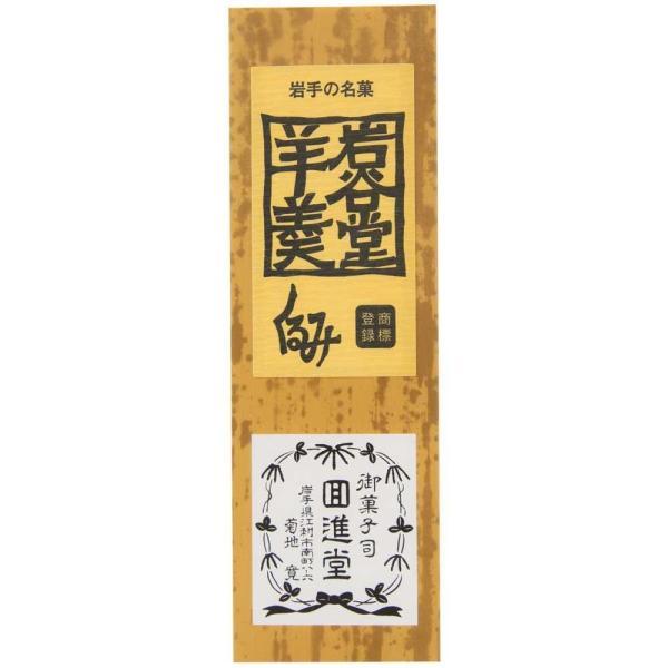 回進堂 岩谷堂羊羹 新中型 くるみ 260g×6本セット 同梱・代引不可
