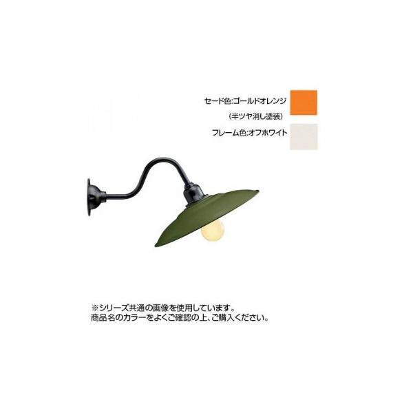 代引不可 リ・レトロランプ ゴールドオレンジ×オフホワイト RLL-2