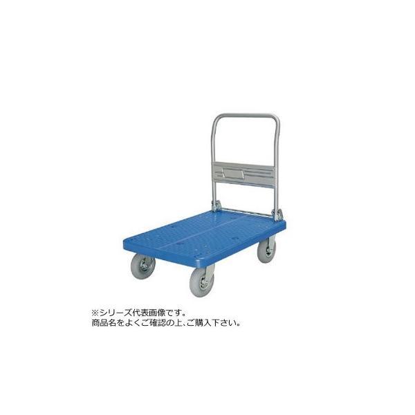 プラテーブル台車 ハンドル固定式 ノーパンクタイヤ付 ストッパー付 300kg PLA300-HP-DS(AFG)同梱・代引不可