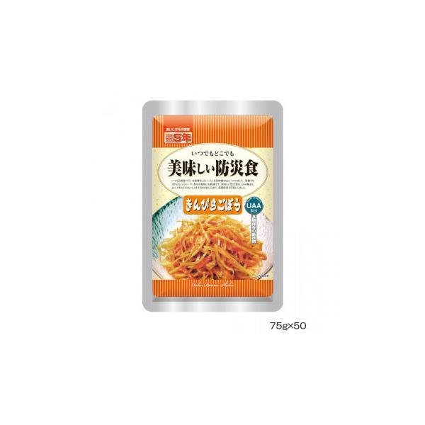 アルファフーズ UAA食品 美味しい防災食 きんぴらごぼう75g×50食同梱・代引不可