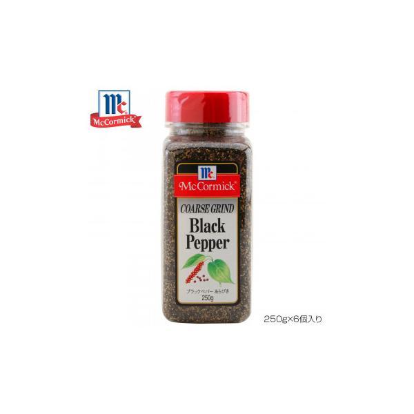 YOUKI ユウキ食品 MC ブラックペッパーあらびき 250g×6個入り 223005 代引不可 調味料 スパイス まとめ買い