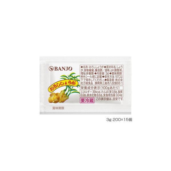BANJO 万城食品 おろし生姜 3g 200×15個入 220010業務用 まとめ買い 調味料同梱・代引不可