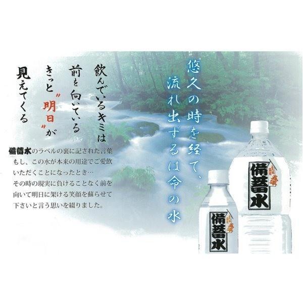 代引不可/備蓄水 5年保存水 2L×6本 超軟水23mg/L(1ケース)/代引不可|three-s7777|02