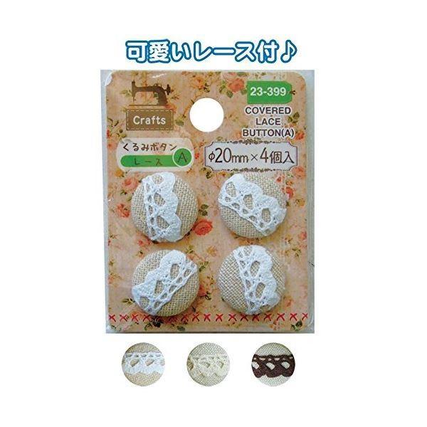 Crafts くるみボタン A柄レースφ20mm4個入 〔6個セット〕 23-399/代引不可