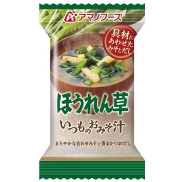 〔まとめ買い〕アマノフーズ いつものおみそ汁 ほうれん草 7g(フリーズドライ) 60個(1ケース)/代引不可