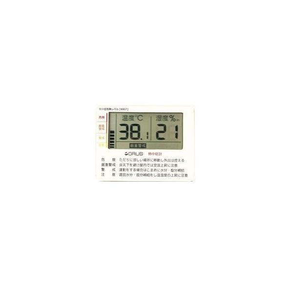 代引不可/GRUS(グルス) デジタル 温度計 湿度計 猛暑対策 予防 携帯用 健康管理 室内 室外/代引不可