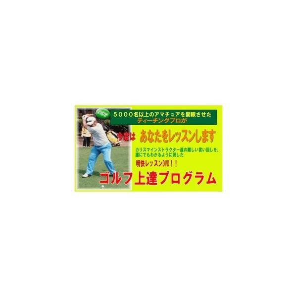 代引不可/ゴルフ上達プログラム Enjoy Golf Lessons PART.6/代引不可 three-s7777 02