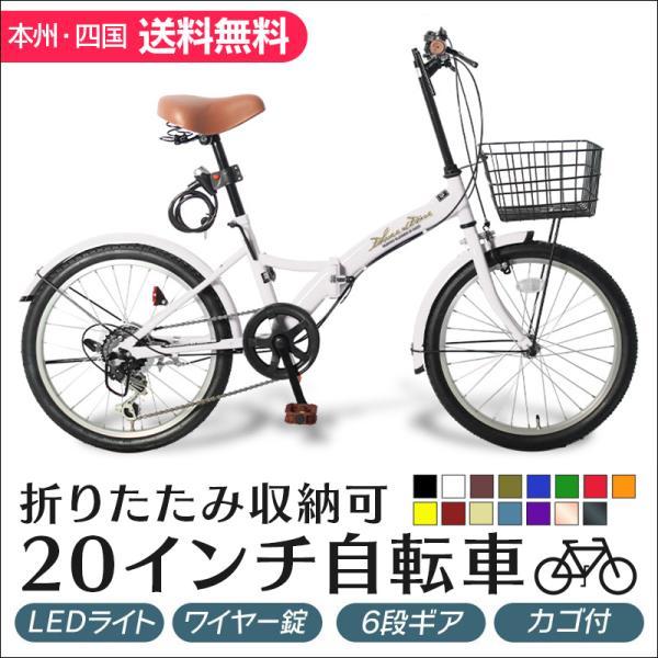 折りたたみ自転車 20インチ シマノ製6段ギア カゴ付き 折り畳み自転車 メンズ レディース カゴ付き P-008Nの画像