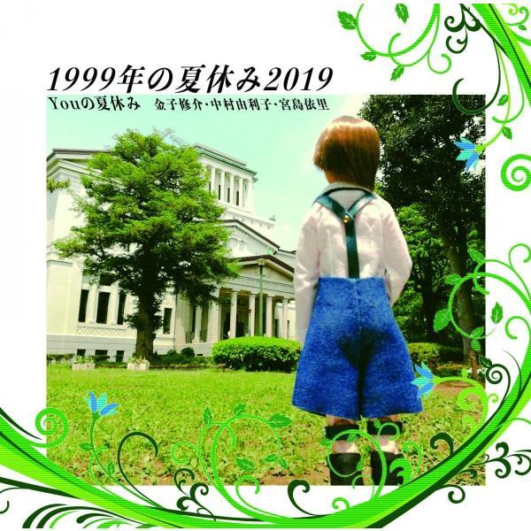 【CD】Youの夏休み(金子修介・中村由利子・宮島依里) 「1999年の夏休み2019」 threeknowmanrec