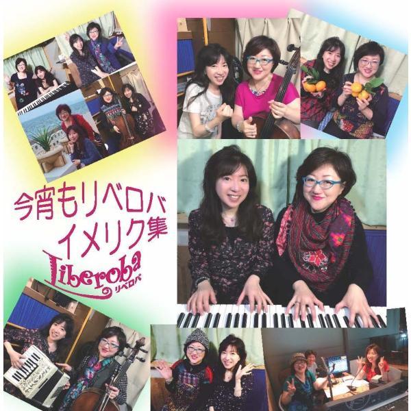 【CD】リベロバ(中村由利子・植草ひろみ) 今宵もリベロバイメリク集 threeknowmanrec