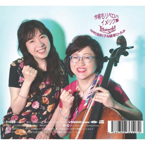 【CD】リベロバ(中村由利子・植草ひろみ) 今宵もリベロバイメリク集 threeknowmanrec 02