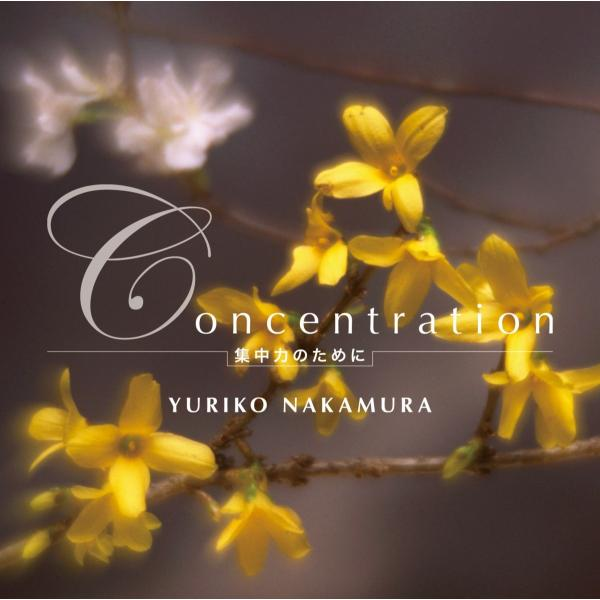 【CD】中村由利子 「Concentration 集中力のために」 threeknowmanrec