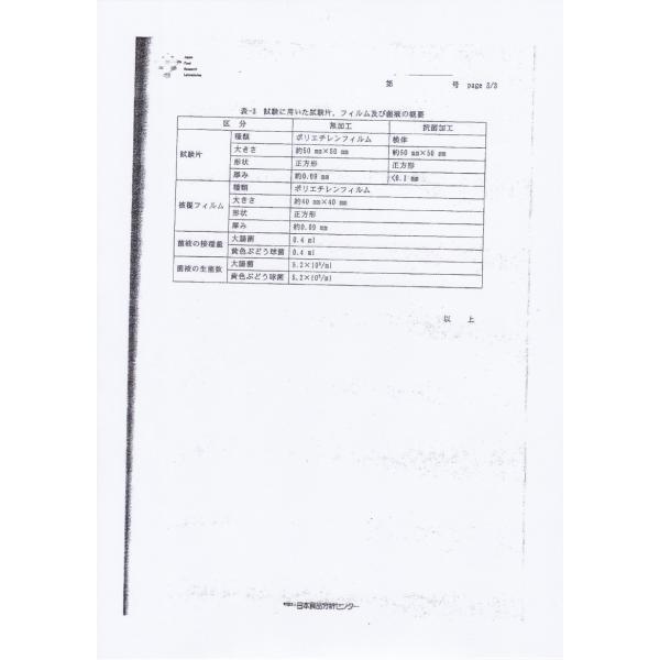 抗菌・抗ウィルス剤AAB668消臭タイプ50ml (あーぶ アーブ aab AAB 668 非アルコール 非エタノール スプレー 除菌 消臭 抗菌剤 ウイルス)|threelink|14