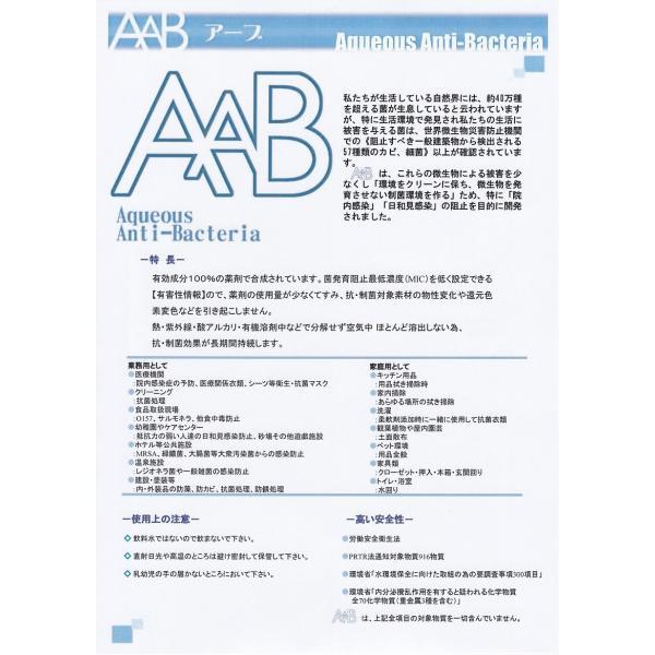 抗菌・抗ウィルス剤AAB668消臭タイプ50ml (あーぶ アーブ aab AAB 668 非アルコール 非エタノール スプレー 除菌 消臭 抗菌剤 ウイルス)|threelink|03