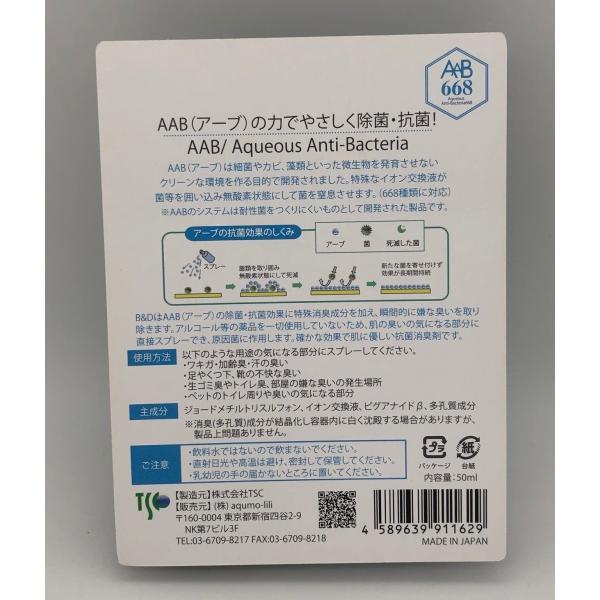抗菌・抗ウィルス剤AAB668消臭タイプ50ml (あーぶ アーブ aab AAB 668 非アルコール 非エタノール スプレー 除菌 消臭 抗菌剤 ウイルス)|threelink|21