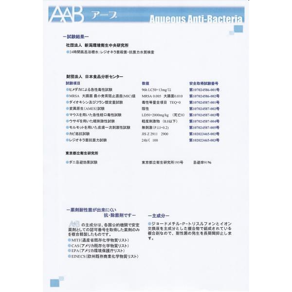 抗菌・抗ウィルス剤AAB668消臭タイプ50ml (あーぶ アーブ aab AAB 668 非アルコール 非エタノール スプレー 除菌 消臭 抗菌剤 ウイルス)|threelink|04