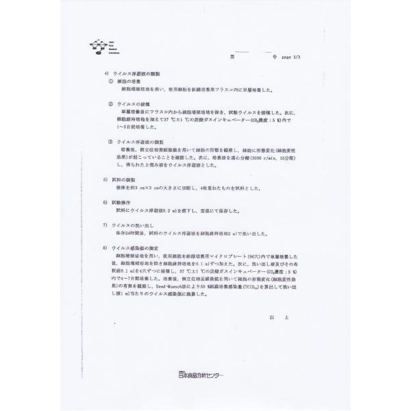 抗菌・抗ウィルス剤AAB668保湿タイプ50ml (あーぶ アーブ aab AAB 668 非アルコール 非エタノール スプレー 除菌 消臭 抗菌剤 ウイルス)|threelink|11