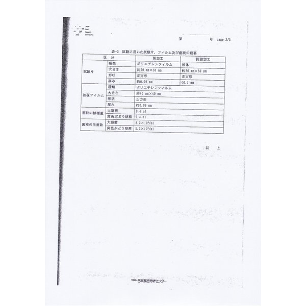 抗菌・抗ウィルス剤AAB668保湿タイプ50ml (あーぶ アーブ aab AAB 668 非アルコール 非エタノール スプレー 除菌 消臭 抗菌剤 ウイルス)|threelink|14